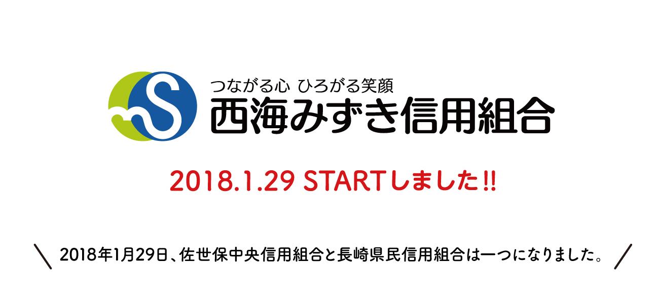 西海みずき信用組合 2018年1月29日START!