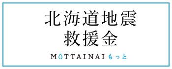 「北海道地震救援金」北海道地震の被災地に支援を!