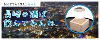 MOTTAINAI もっと蔵元応援キャンペーン こだわりの日本酒を見つけよう